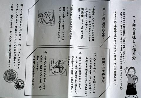 つじ田013