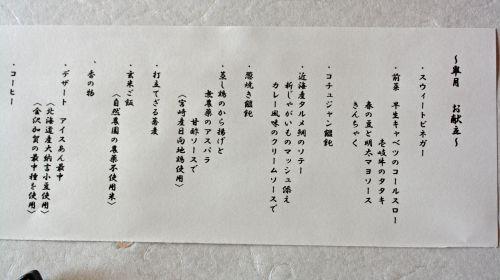 照menu