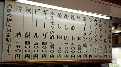 枝光2010メニュー