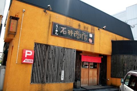 石井201058