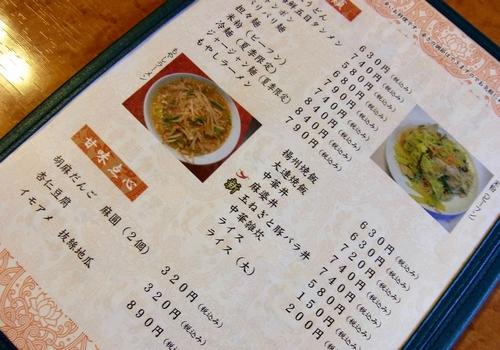 大連飯メニュー3