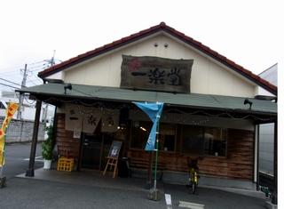 一楽堂20100