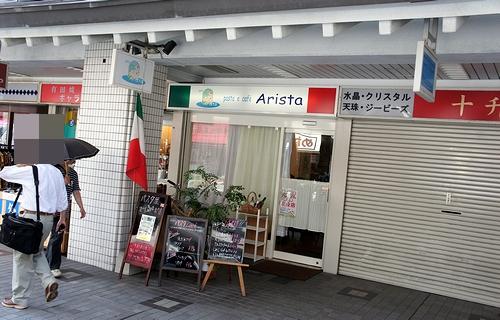 アリスタ14