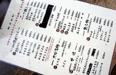 岡本屋メニュー2