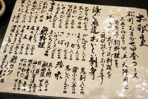 松乃メニュー3