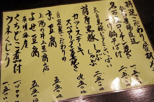 松乃メニュー5