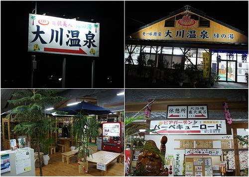 大川温泉0