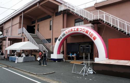 木工祭り20104
