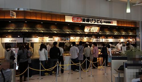 丸亀製麺14