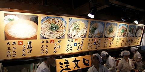丸亀製麺16