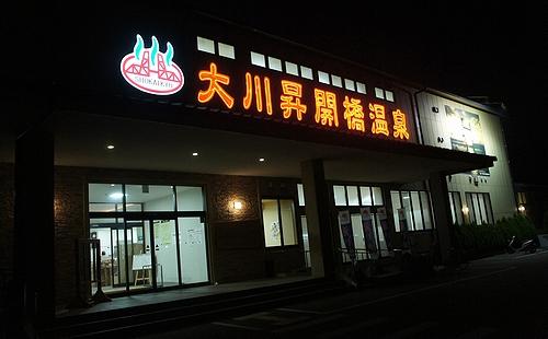 大川温泉001