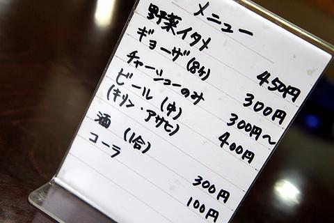 とんちゃんメニュ-2
