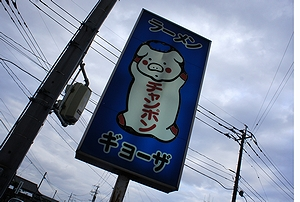とんちゃん10