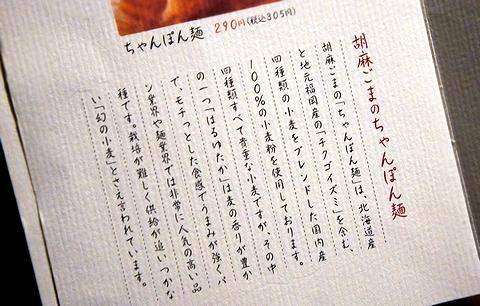 胡麻ごま111
