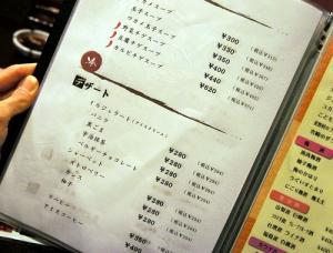佐蔵メニュー4