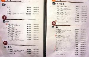 佐蔵メニュー3