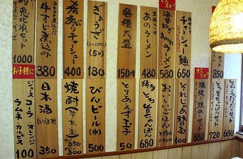 恵比須201124