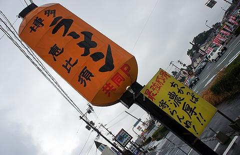 恵比須20112