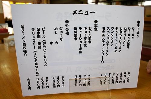 丸八20116