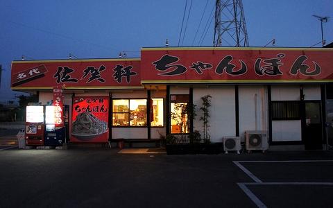 佐賀軒20112