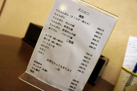 佐賀軒20119