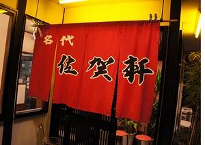 佐賀軒201100