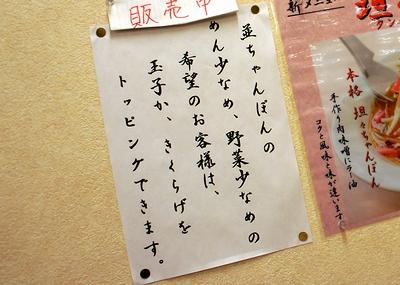 佐賀軒2011麺