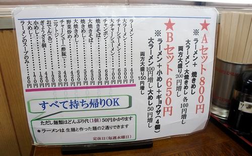 松2011メニュー