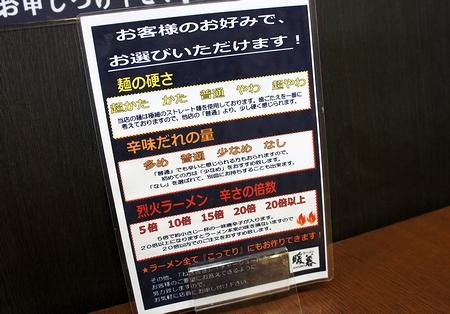暖暮2011メニュー2