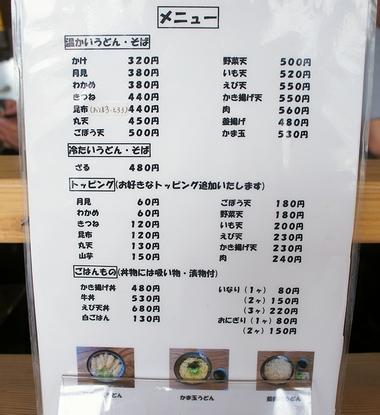かつみ屋0321メニュー0