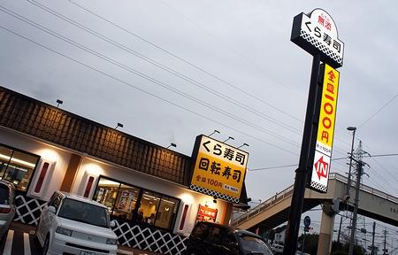 くら寿司0321