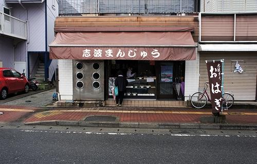 志波まんじゅう0321