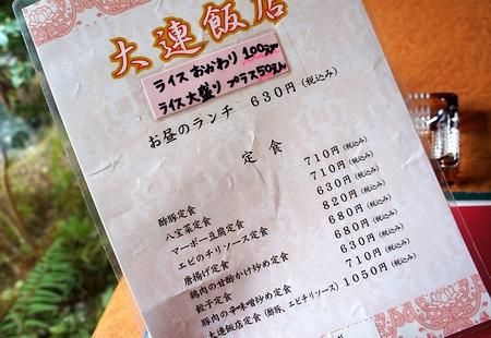 大連2011メニュー0