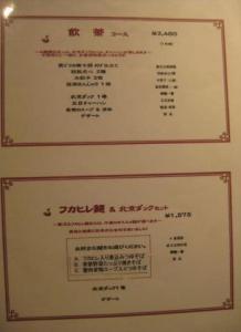 全聚徳 (3)