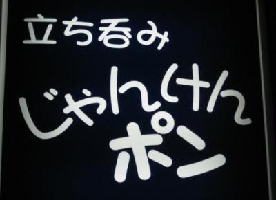 じゃんけんポン (2)