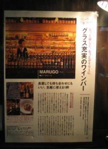MARUGO (1)