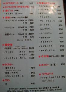 ホルモンセンター 丸ちゃん (13)