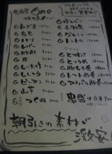 居酒屋 One (6)