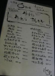 居酒屋 One (5)