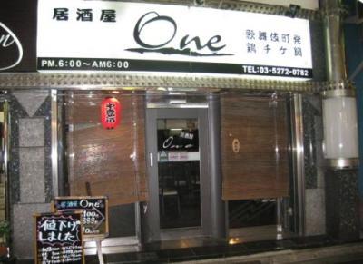 居酒屋 One