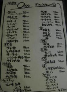 居酒屋 One (11)