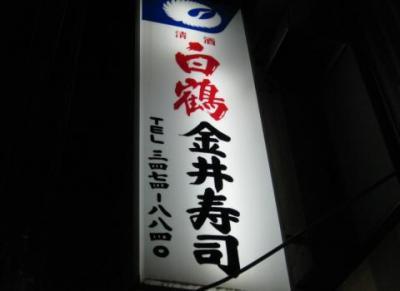 金井寿司 (55)
