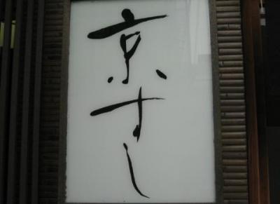 京すし (3)