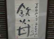 京すし (5)