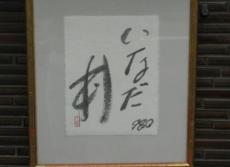 京すし (4)