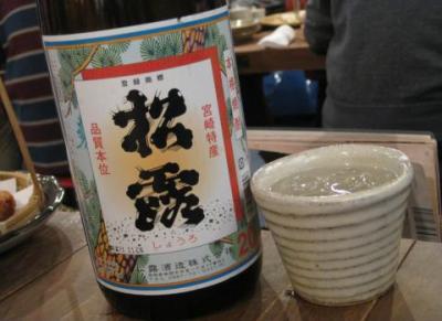 塚田農場 再 (45)