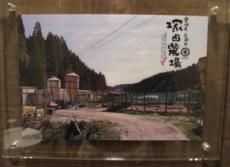 塚田農場 再 (20)
