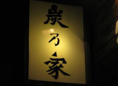 炭乃家 (2)