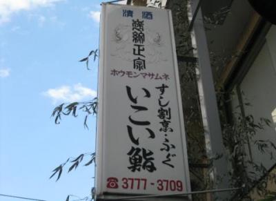 いこい鮨 (22)