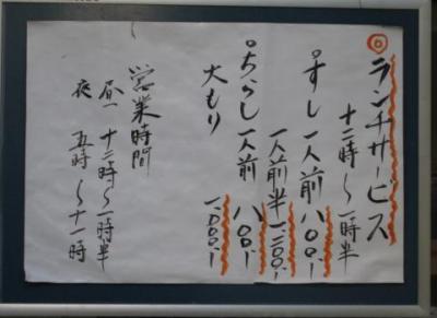 いこい鮨 (1)